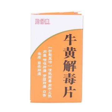 牛黄解毒片(薄膜衣片) 片仔癀 0.3g*48片