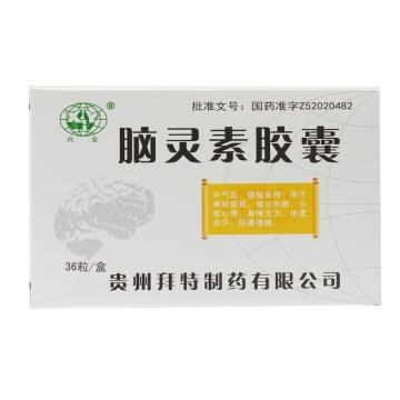 兴业 脑灵素胶囊 0.35g*36粒*1袋【Y】