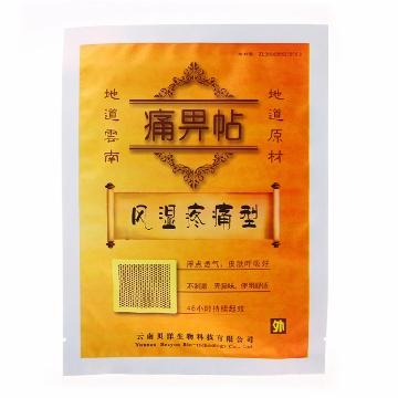 痛畀帖(风湿疼痛型) 10cm*13cm*1贴*1袋