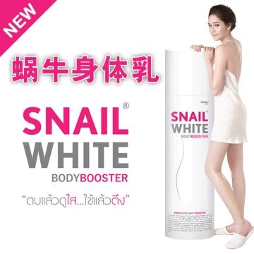【泰国直供 国内现货包邮】SNAIL WHITE 蜗牛身体乳 200ml