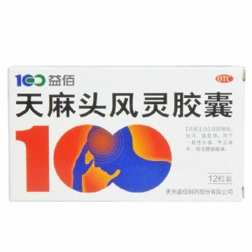 【健保通】益佰 天麻头风灵胶囊 0.2g*12粒