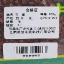 【瀚银通、健保通】鸿翔 花椒 生 四川
