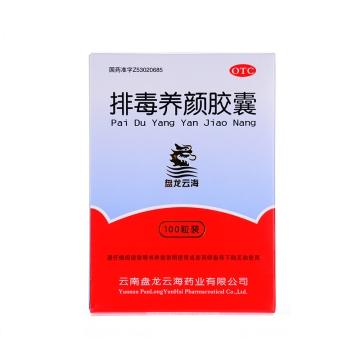 【健保通】排毒养颜胶囊 盘龙云海 0.4g*100粒*1瓶