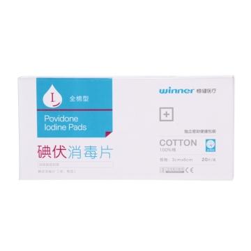 【健保通】稳健医疗碘伏消毒片(全棉型) 3cm*6cm*20片