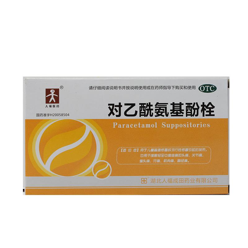 人福医药 对乙酰氨基酚栓 0.15g*10粒【Y】