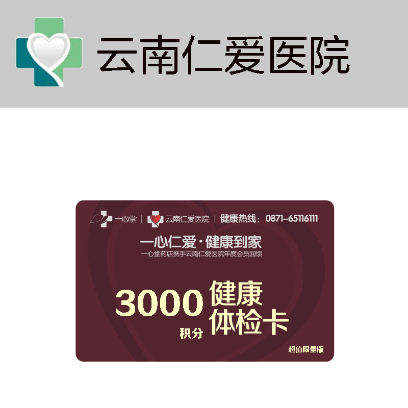 【云南仁爱医院】会员超值限量版体检套餐抵扣券(限昆明地区)