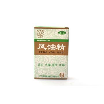【瀚银通、健保通】五环牌 风油精 6ml*1瓶